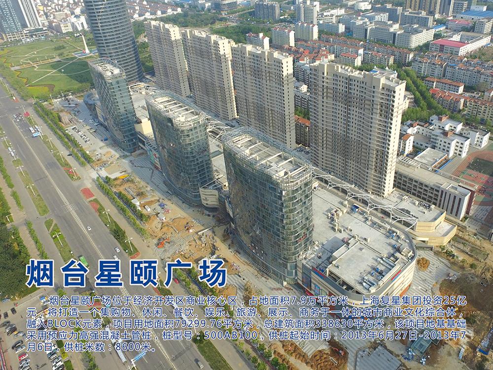 点击查看详细信息<br>标题:烟台星颐广场 阅读次数:759