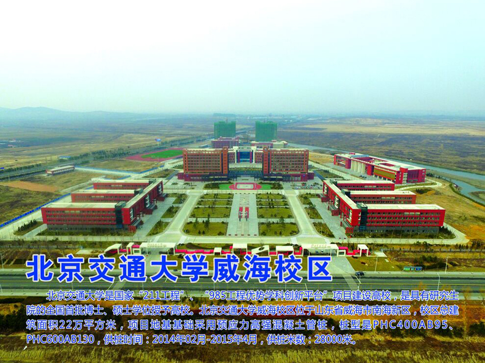 点击查看详细信息<br>标题:北京交通大学威海分校 阅读次数:268